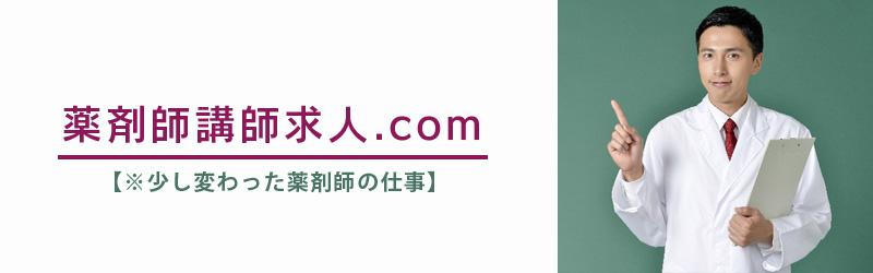 薬剤師講師求人.com【※少し変わった薬剤師の仕事】